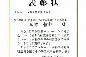 三浦哲都氏(第10期生)が、第30回日本トレーニング科学会において、トレーニング科学研究賞奨励賞を受賞しました